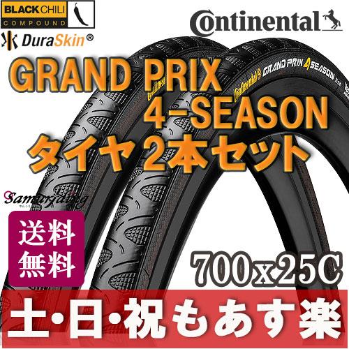 【返品保証】 コンチネンタル Continental Grand Prix 4-Season 4シーズン ロードバイク タイヤ 2本セット 700X25C 送料無料 【あす楽】