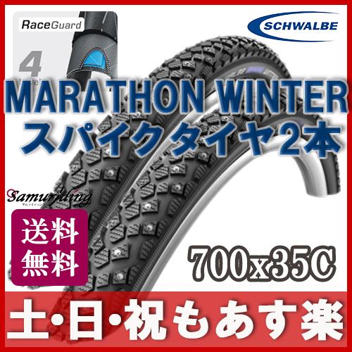 【返品保証】 スパイク タイヤ シュワルベ マラソン ウインター Schwalbe スパイク ロードバイク タイヤ 2本セット 700x35C クロスバイク 送料無料 【あす楽】
