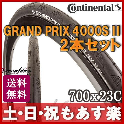 【返品保証】 コンチネンタル 4000s 2 grand prix 4000s2 Continental グランプリ 4000S II 700×23C(622) ロードバイク タイヤ 2本セット 送料無料 送料無料 【あす楽】