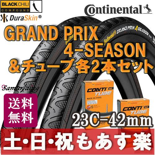 【返品保証】 コンチネンタル Continental Grand Prix 4-Season 4シーズン ロードバイク タイヤとチューブ 2本セット (700×23C-仏式42mm)  送料無料 【あす楽】
