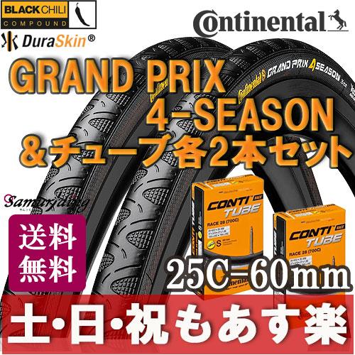 【返品保証】 コンチネンタル Continental Grand Prix 4-Season 4シーズン ロードバイク タイヤとチューブ 2本セット (700×25C-仏式60mm)  送料無料 【あす楽】