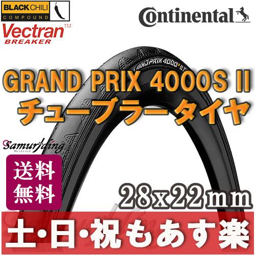 【返品保証】 コンチネンタル チューブラータイヤ 4000s 2 grand prix 4000s2 Continental グランプリ 4000S II 28×22 ロードバイク 送料無料 【あす楽】