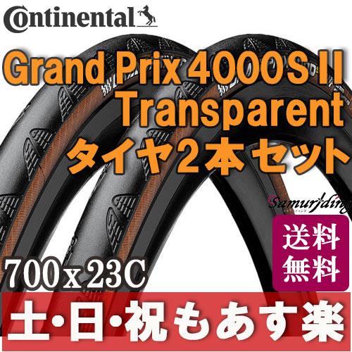 【返品保証】 コンチネンタル 4000s 2 grand prix 4000s2 Continental グランプリ 4000S II 700×23C(622) Transparent ロードバイク タイヤ 2本セット クラシック 海外限定 送料無料【あす楽】
