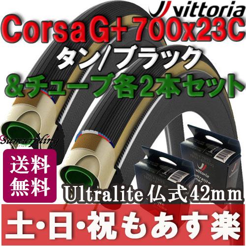【返品保証】 Vittoria クリンチャー ビットリア Corsa G+ コルサ ロードバイク タイヤとチューブ 2本セット 700x23C-Ultralite仏式42mm タン/ブラック 送料無料【あす楽】