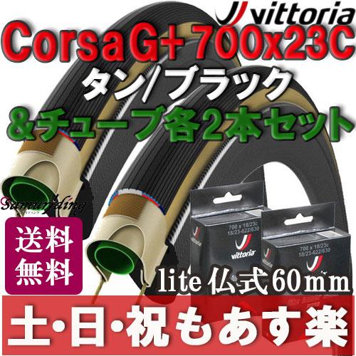 【返品保証】 Vittoria クリンチャー ビットリア Corsa G+ コルサ ロードバイク タイヤとチューブ 2本セット 700x23C-lite仏式60mm タン/ブラック 送料無料【あす楽】