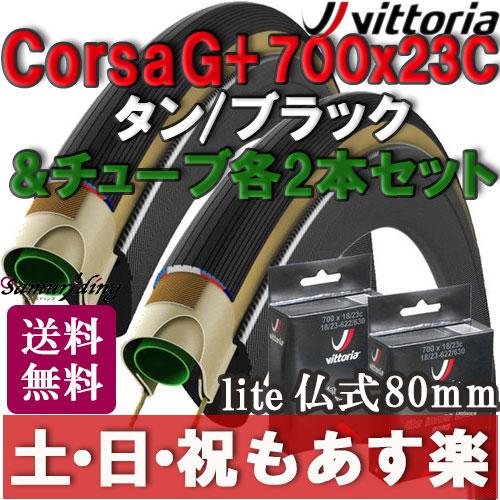 【返品保証】 Vittoria クリンチャー ビットリア Corsa G+ コルサ ロードバイク タイヤとチューブ 2本セット 700x23C-lite仏式80mm タン/ブラック 送料無料【あす楽】