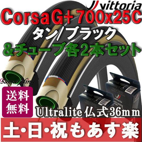 【返品保証】 Vittoria クリンチャー ビットリア Corsa G+ コルサ ロードバイク タイヤとチューブ 2本セット 700x25C-Ultralite仏式36mm タン/ブラック 送料無料【あす楽】