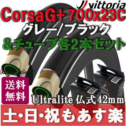 【返品保証】 Vittoria クリンチャー ビットリア Corsa G+ コルサ ロードバイク タイヤとチューブ 2本セット 700x23C-Ultralite仏式42mm グレー/ブラック 送料無料【あす楽】