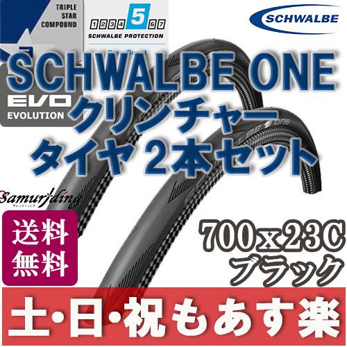 【返品保証】 SCHWALBE シュワルベ ONE フォールディングタイヤ 2本セット クリンチャー 700x23C ブラック ロードバイク ピスト【あす楽】