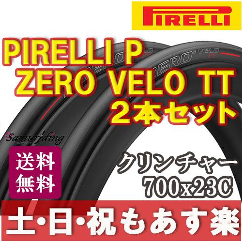 【返品保証】 PIRELLI ピレリ P ZERO VELO TT ゼロヴェロ タイヤ 2本セット クリンチャー 700x23C ロードバイク ピスト 送料無料【あす楽】