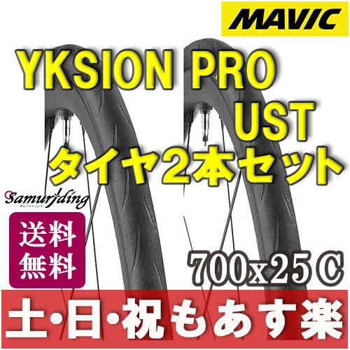 【返品保証】 ロードバイク タイヤ ロードバイク MAVIC マビック YKSION PRO UST イクシオン プロ 2019モデル700x25c 2本セット 送料無料 【あす楽】