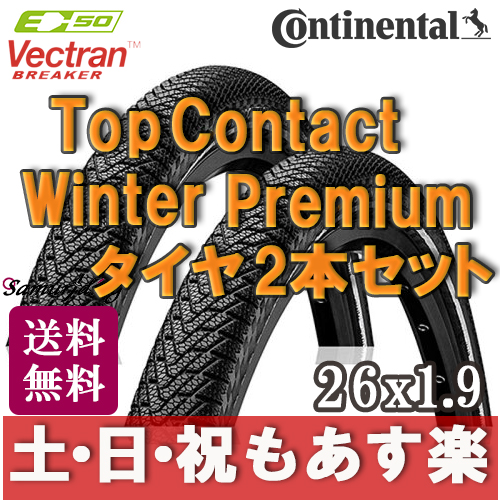 【返品保証】コンチネンタル 冬用 スノータイヤ マウンテンバイク トップコンタクト ウィンター Continental Top Contact Winter Premium 26x1.9 2本セット MTB 送料無料【あす楽】