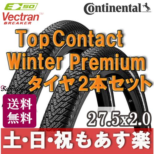 【返品保証】 コンチネンタル 冬用 スノータイヤ マウンテンバイク トップコンタクト ウィンター Continental Top Contact Winter Premium 27.5x2.0 2本セット MTB 送料無料【あす楽】