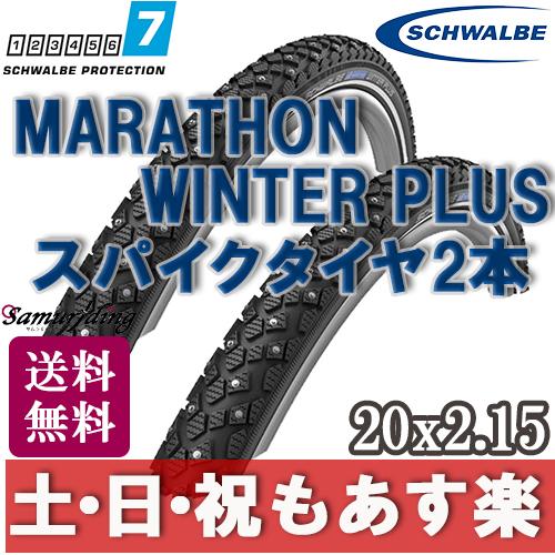【返品保証】 スパイク タイヤ シュワルベ マラソン ウインター プラス Schwalbe Marathon Winter Plus ミニベロ 2本セット 20x2.15 送料無料 【あす楽】