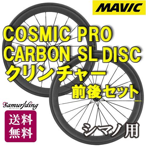 【返品保証】MAVIC マビック COSMIC PRO CARBON SL DISC コスミック プロカーボン ディスク クリンチャー シマノ用 ホイールセット ロードバイク 送料無料 【取寄せ】