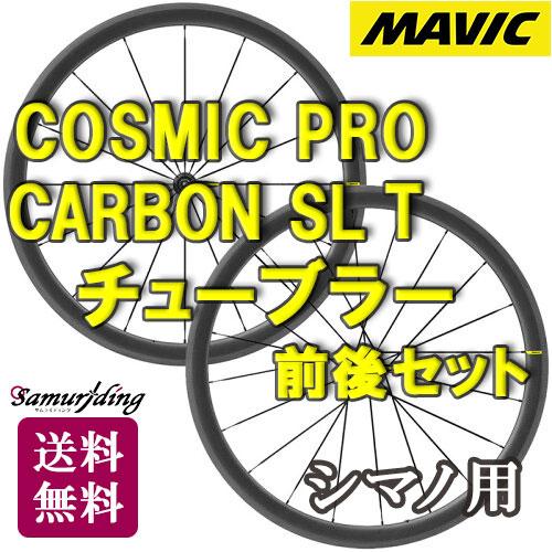 【返品保証】MAVIC マビック COSMIC PRO CARBON SL T コスミック プロカーボン チューブラー シマノ用 ホイールセット ロードバイク 送料無料 【取寄せ】