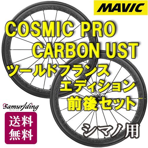 【返品保証】MAVIC マビック COSMIC PRO CARBON UST ツールドフランス エディション コスミック プロカーボン シマノ用 ホイールセット ロードバイク 送料無料 【取寄せ】