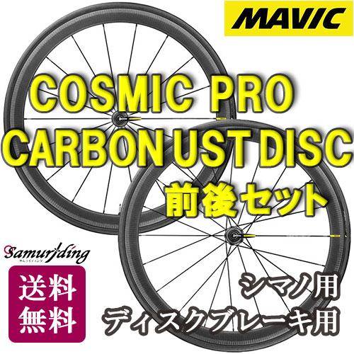 【返品保証】MAVIC マビック COSMIC PRO CARBON UST DISC コスミック プロカーボン ディスクブレーキ用 シマノ用 ホイールセット ロードバイク 送料無料 【取寄せ】