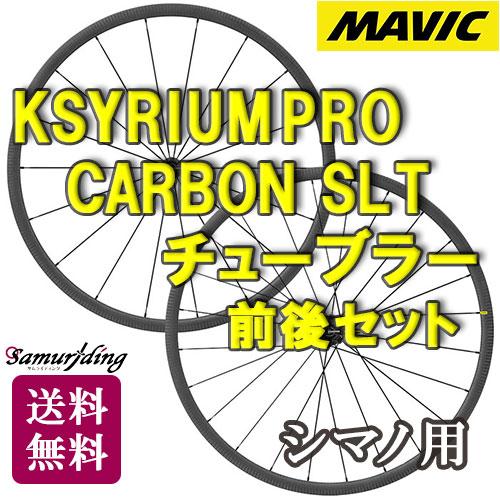 【返品保証】MAVIC マビック KSYRIUM PRO CARBON SL T キシリウム プロカーボン チューブラー シマノ用 ホイールセット ロードバイク 送料無料 【取寄せ】