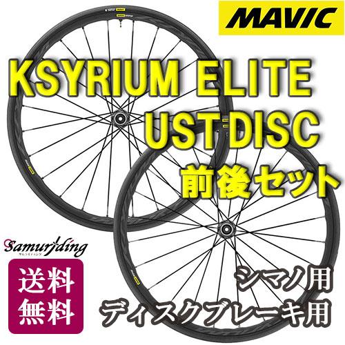 【返品保証】MAVIC マビック KSYRIUM ELITE UST DISC キシリウム エリート ディスクブレーキ用 シマノ用 ホイールセット ロードバイク 送料無料 【取寄せ】