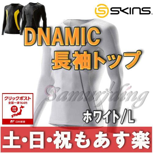 【あす楽】 SKINS スキンズ コンプレッション DNAMIC 長袖トップ メンズ WHT Lサイズ DK9905005 ロードバイク MTB ピスト フォールディングバイク 【クリックポスト164円】