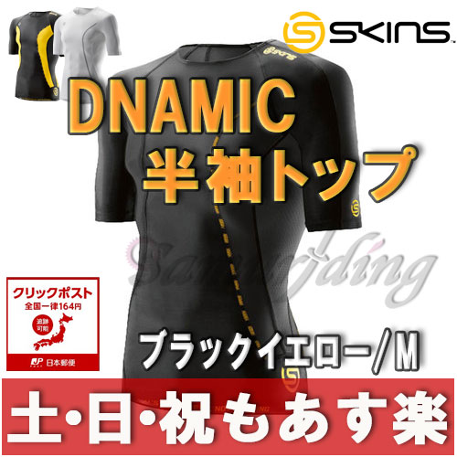 【あす楽】 SKINS スキンズ コンプレッション DNAMIC 半袖トップ メンズ BKYL Mサイズ DK9905004 ロードバイク MTB ピスト フォールディングバイク 【クリックポスト164円】