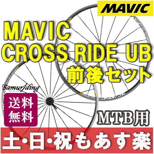 【返品保証】 マウンテンバイク ホイール MAVIC マビック Cross ride UB クロスライド クリンチャー 前後ホイールセット 送料無料 【あす楽】