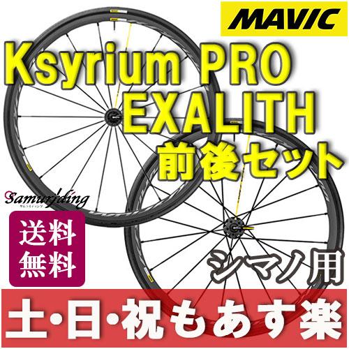 【返品保証】MAVIC マビック Ksyrium PRO EXALITH キシリウム エグザリット クリンチャー シマノ用 前後ホイールセット ロードバイク 送料無料 【あす楽】