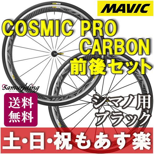 【返品保証】MAVIC マビック COSMIC PRO CARBON コスミック プロカーボン ブラック クリンチャー シマノ用 前後ホイールセット ロードバイク 送料無料 【あす楽】