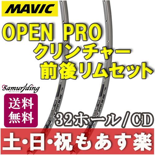 【返品保証】MAVIC マビック OPEN PRO オープンプロ クリンチャー 前後リムセット 32ホール CD ロードバイク ピスト 送料無料 【あす楽】