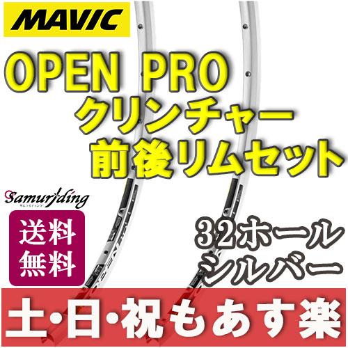 【返品保証】MAVIC マビック OPEN PRO オープンプロ クリンチャー 前後リムセット 32ホール シルバー ロードバイク ピスト 送料無料 【あす楽】