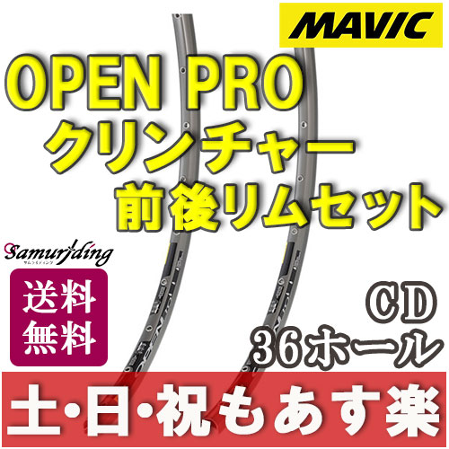 【返品保証】MAVIC マビック OPEN PRO オープンプロ クリンチャー 前後リムセット 36ホール CD ロードバイク ピスト 送料無料 【あす楽】