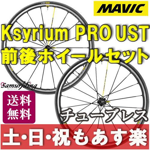【返品保証】MAVIC マビック Ksyrium PRO UST キシリウム プロ チューブレス シマノ用 前後ホイールセット ロードバイク 送料無料 【あす楽】