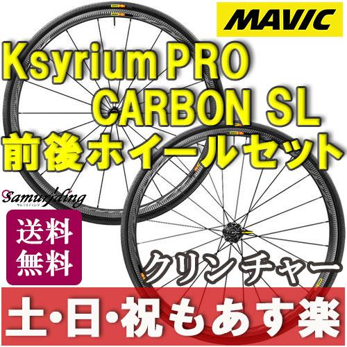 【返品保証】MAVIC マビック Ksyrium PRO CARBON SL キシリウム プロカーボン SL クリンチャー シマノ用 前後ホイールセット ロードバイク 送料無料 【あす楽】