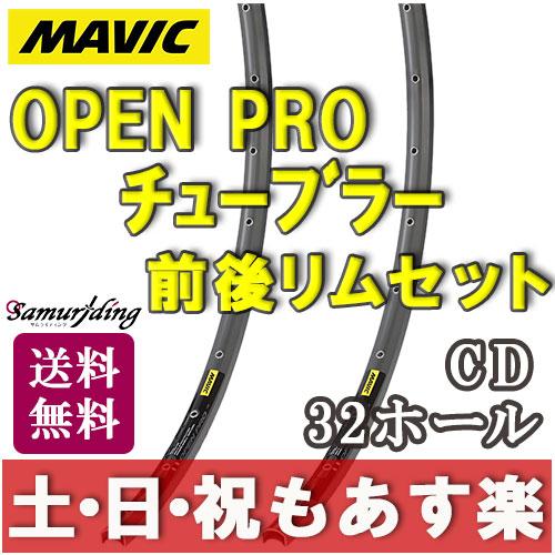 【返品保証】MAVIC マビック OPEN PRO オープンプロ チューブラー 前後リムセット 32ホール CD ロードバイク ピスト 送料無料 【あす楽】