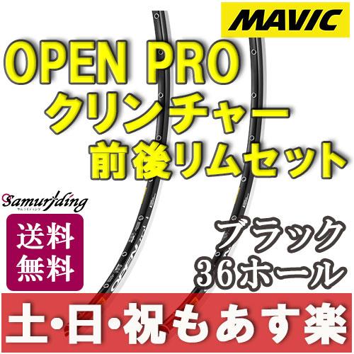 【返品保証】MAVIC マビック OPEN PRO オープンプロ クリンチャー 前後リムセット 36ホール ブラック ロードバイク ピスト 送料無料 【あす楽】
