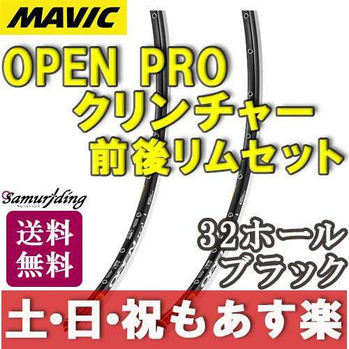 【返品保証】MAVIC マビック OPEN PRO オープンプロ クリンチャー 前後リムセット 32ホール ブラック ロードバイク ピスト 送料無料 【あす楽】