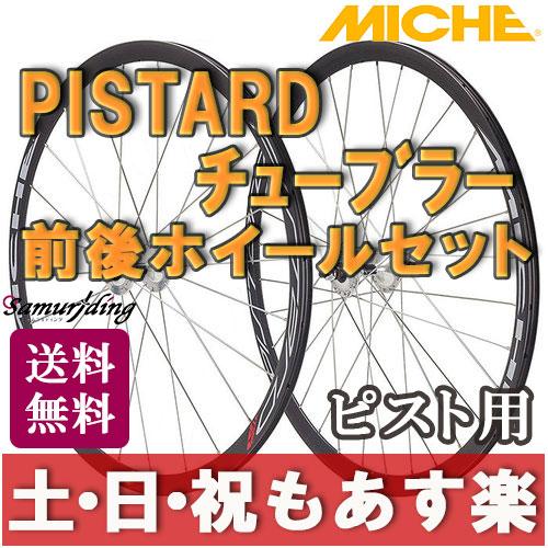 【返品保証】 ピストバイク ホイール MICHE ミケ PISTARD チューブラー 前後ホイールセット 送料無料 【あす楽】