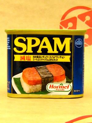 【ホーメル 減塩スパム】