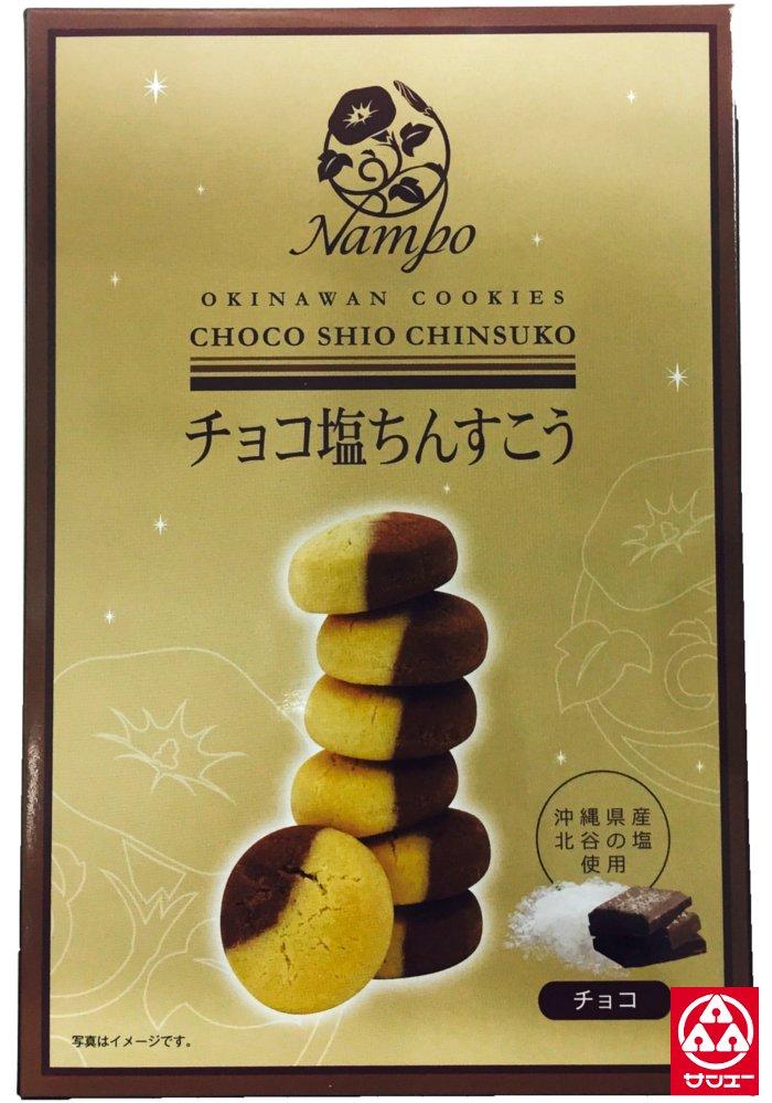 【ナンポー通商 チョコ塩ちんすこう】