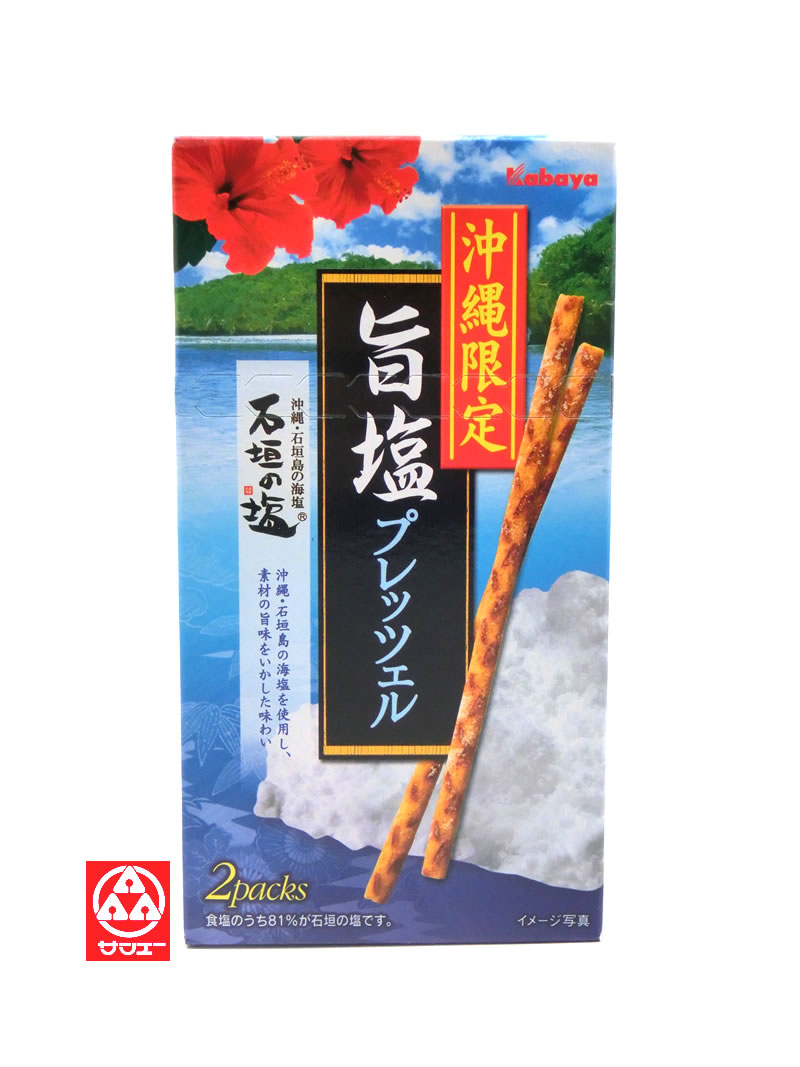 [Kabaya Okinawa limited effect salt pretzel]
