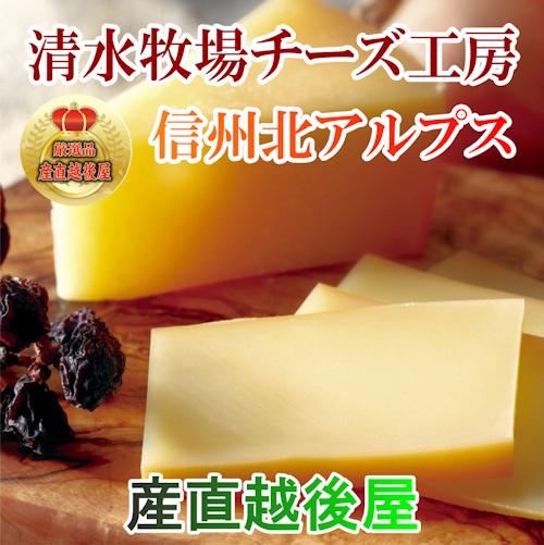 産地から直接クール便でお届け チーズ 乳製品 フレッシュタイプ 35%OFF 清水牧場チーズ工房フレッシュタイプチーズプティニュアージム200g 数量限定販売品 長野県 大決算セール
