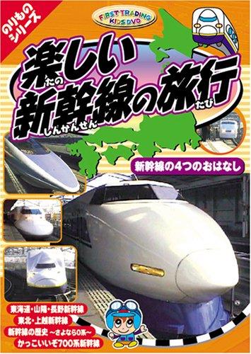 送料無料 営業日15時までのご注文で当日出荷 新品DVD 全店販売中 楽しい新幹線の旅行 CAR-002 ストア 電車 キッズ