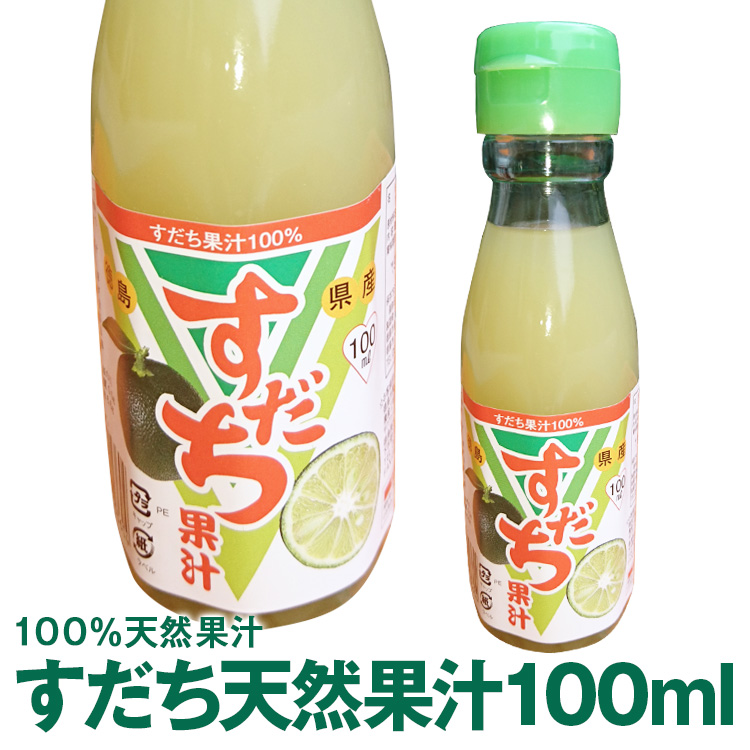 徳島産すだち20個分 未使用 徳島県産すだち果汁100%すだち天然果汁100mL タイムセール