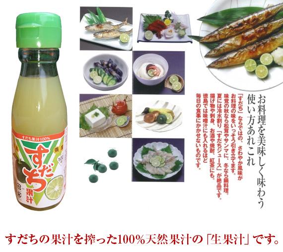 徳島特産品>【JA徳島】徳島特産品>すだち製品>すだち酢