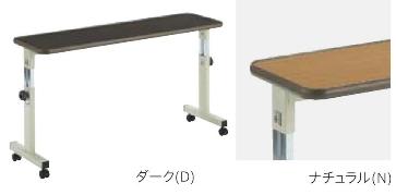[フランスベッド] オーバーベッドテーブル KT-95HD 200068830 200068833