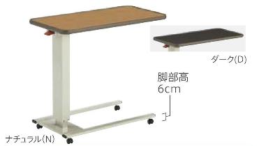 [フランスベッド] ハイローサイドテーブル KT-130HD 200068817 200068820