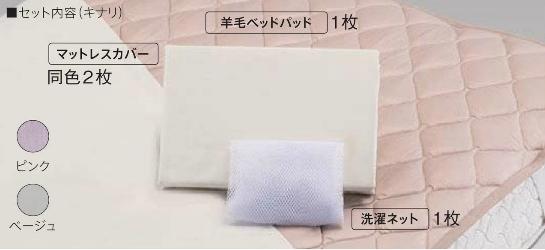 [フランスベッド] グッドスリープ プラス羊毛3点パック 一般ベッド用(マチ35cm) 122幅 セミダブル
