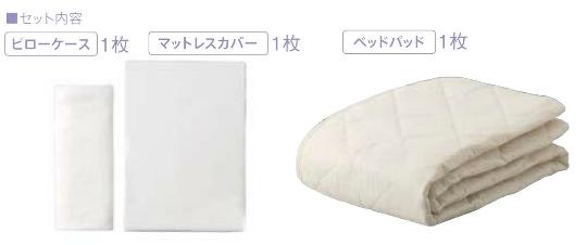 [フランスベッド] のびのびぴった 3点パック リクライ二ンングベッド用寝具セット 97幅