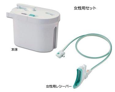 [パラマウントベッド] 自動採尿器 スカットクリーン 女性用セット KW65WS